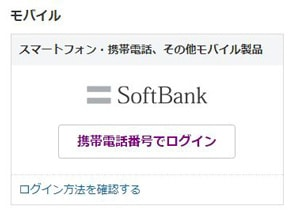 My softbank モバイル