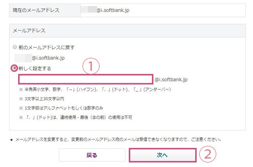 My SoftBankで「@i.softbank.jp」のメールアドレス変更