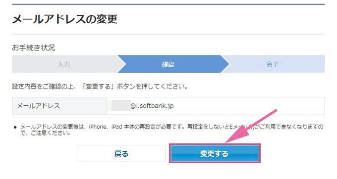 My SoftBankでメアド変更