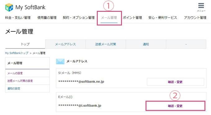 My SoftBankのメール管理