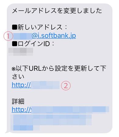 メールアドレス変更の設定を更新