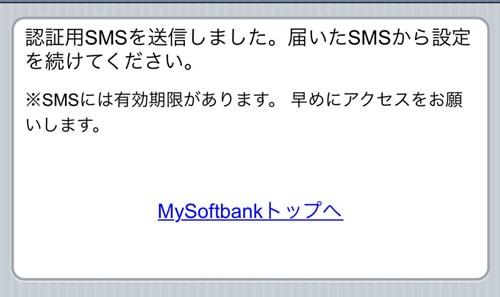 SoftBankから認証用SMSの送信あり
