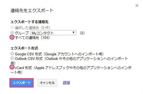 vCard形式でエクスポート