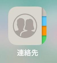 iPhone標準の連絡先アプリ