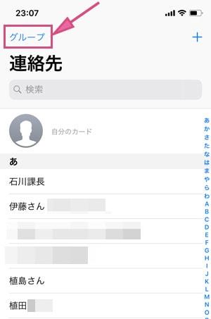 連絡先アプリのグループ