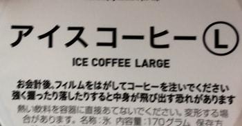 アイスコーヒーのL