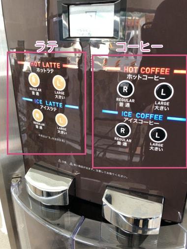 ラテかコーヒーかを選ぶ