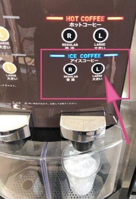 アイスコーヒーのラージサイズ