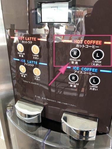 ホットコーヒーのレギュラーのボタン