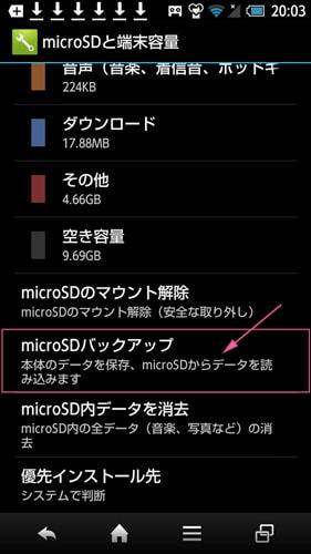 Sharp 200SH microSDバックアップ