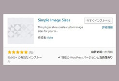 Simple Image Sizes
