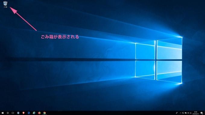windows10デスクトップにごみ箱が表示