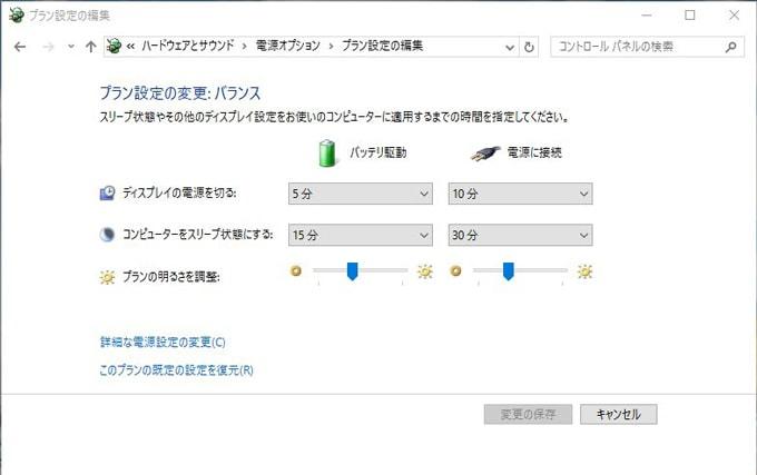 ノートPCのプラン設定の編集