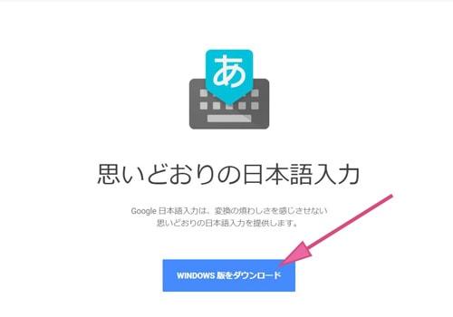 Google日本語入力ダウンロードページ