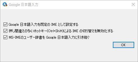 Google日本語入力の初期設定