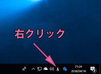 Google日本語入力のメニューを開く