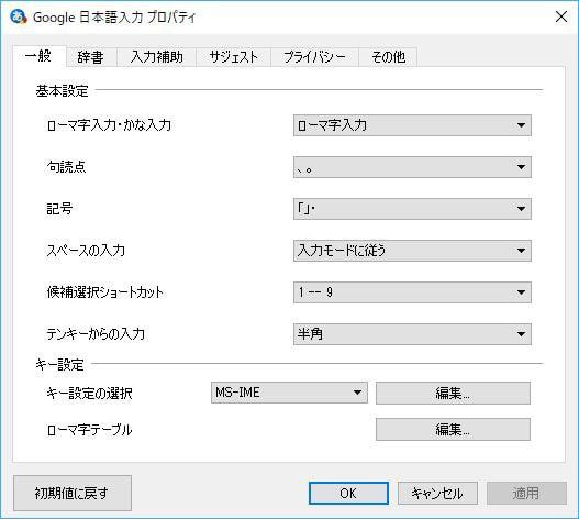 Google日本語入力プロパティ一般