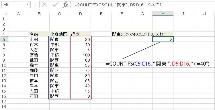 【Excel】 複数の条件に一致するセルをカウントする