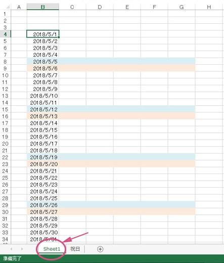 カレンダーのセル
