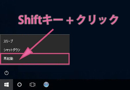 Shiftキーを押しながら再起動