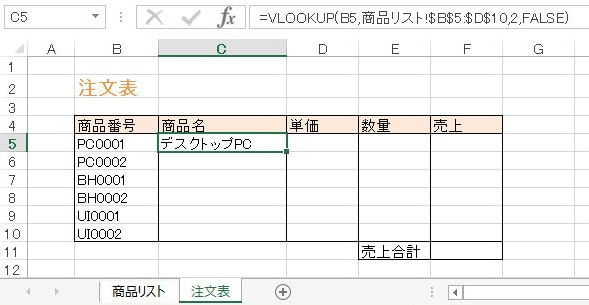VLOOKUP関数で別シートを参照