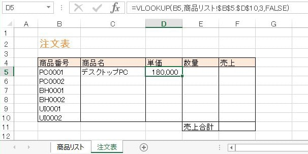 VLOOKUP関数を使って別シートを参照