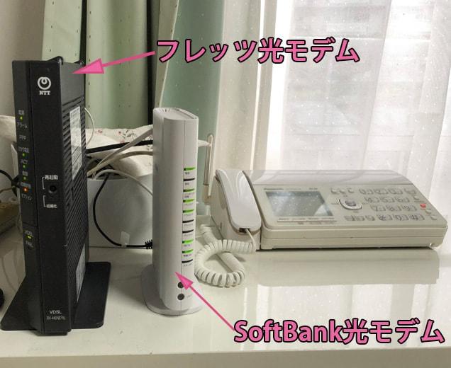 フレッツ光モデムとソフトバンク光モデムを接続