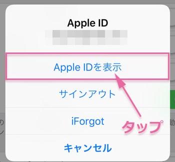 Apple ID を表示