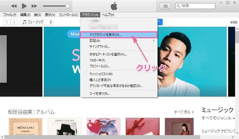 iTunesデスクトップアプリを起動
