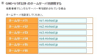 ネームサーバをMixhostに変更する