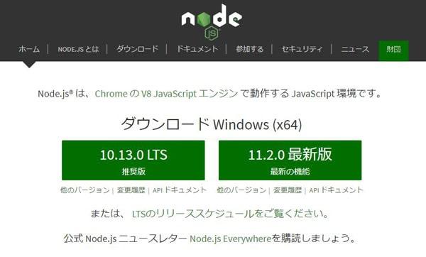 Node.jsの公式サイト