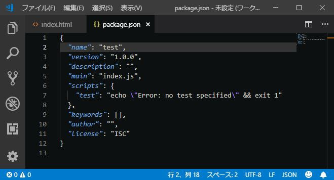 package.jsonの中身