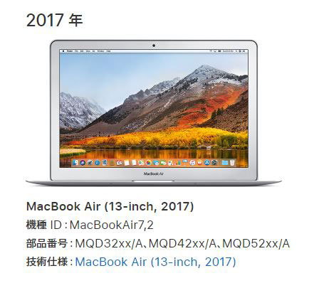 macモデル識別