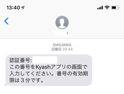 Kyashから送られてきた認証番号