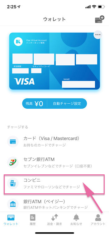 Kyashのアプリトップ画面