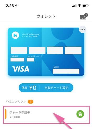 Kyashトップ画面に「チャージ申請中」の表記
