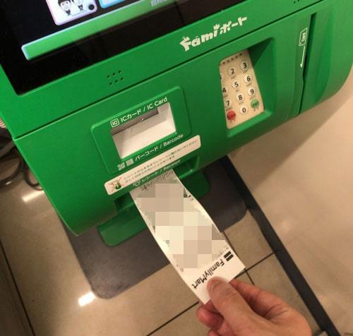 レシートをレジで支払い