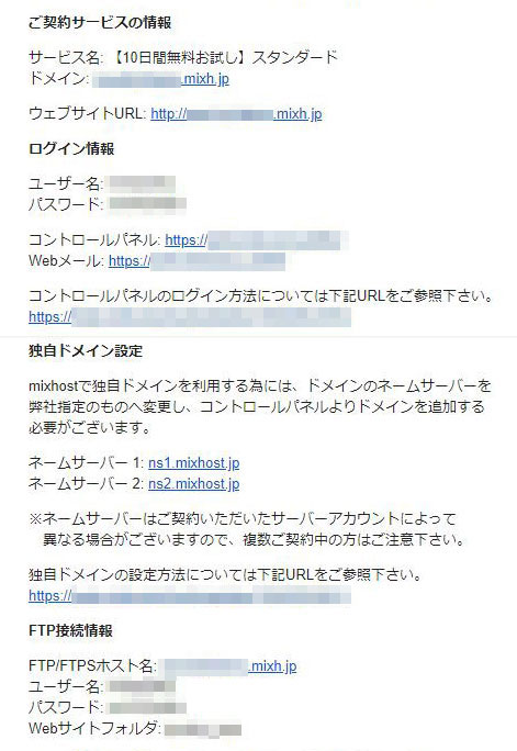 mixhostからのメール内容