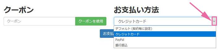 お支払い方法
