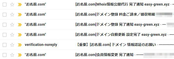 お名前.comから来たメール