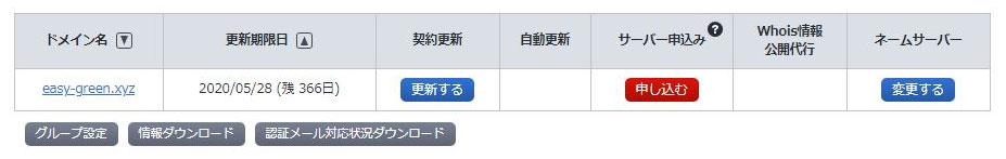 お名前.comログイン後のトップ画面
