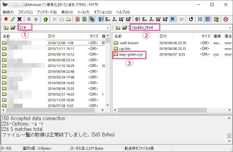 Mixhostに「FFFTP」でFTP(FTPS)接続