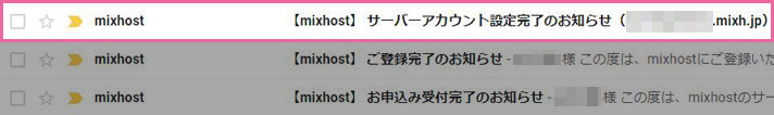 mixhostの設定完了メール
