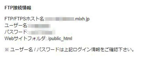 mixhostのFTP接続情報