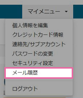 mixhostのメール履歴