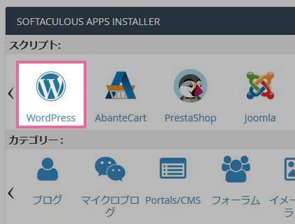 cPanelのWordPress