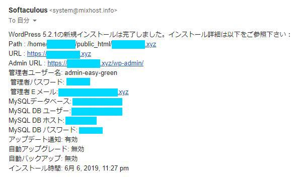MixhostからのWordPressインストール完了メール