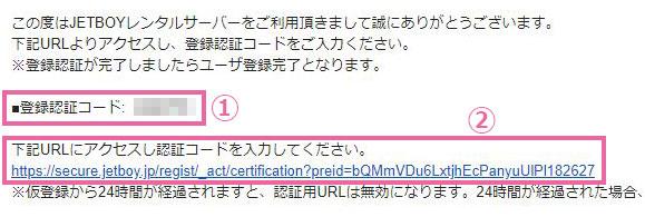 登録認証コード