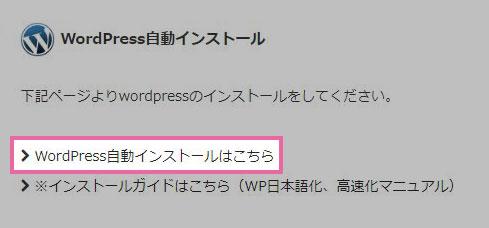 WordPress自動インストールはこちら