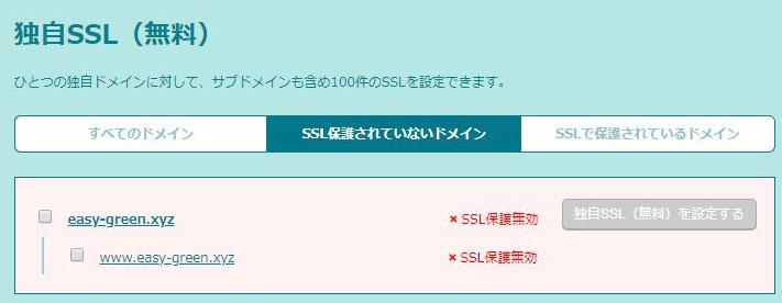 独自SSL(無料)